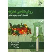 روش شناسی تجزیه بافت های گیاهی و مواد غذایی