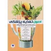 اصول تغذیه پزشکی
