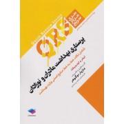 مرور QRS پرستاری بهداشت مادران و نوزادان