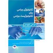 تکنولوژی جراحی برای تکنولوژیست جراحی جلد ششم جراحی ارتوپدی
