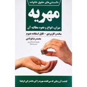 دانستنی های حقوق خانواده 2 مهریه میزان انواع و نحوه مطالبه آن