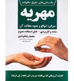 دانستنی های حقوق خانواده 2 مهریه میزان نواع و نحوه مطالبه آن