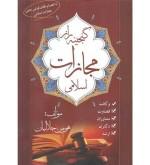 گنجینه راز مجازات اسلامی