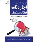 شرح و راهنمای تنظیم اجاره نامه املاک مسکونی