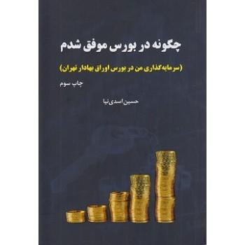 چگونه در بورس موفق شدم سرمایه گذاری من در بورس اوراق بهادار تهران