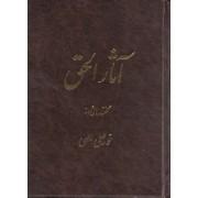 آثار الحق جلد اول جیبی