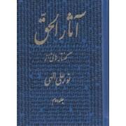آثار الحق جلد دوم جیبی
