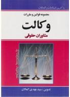 مجموعه قوانین و مقررات وکالت مشاوران حقوقی