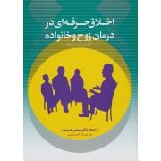 اخلاق حرفه ای در درمان زوج و خانواده