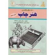 1500 سوال و نکات مهم هنر چاپ