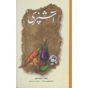 کتاب مستطاب آشپزی از سیر تا پیاز دوره 2 جلدی