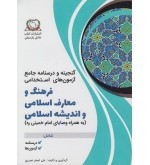 گنجینه و درسنامه جامع آزمون استخدامی فرهنگ و معارف اسلامی و اندیشه های اسلامی