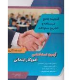 گنجینه جامع درسنامه و تشریح سوالات آزمون استخدامی آموزگار ابتدایی