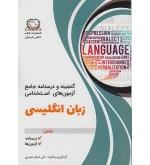 گنجینه و درسنامه جامع آزمون های استخدامی زبان انگلیسی