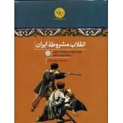 انقلاب مشروطه ایران