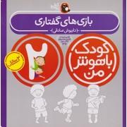 کودک باهوش من بازی های گفتاری
