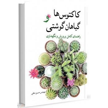 کاکتوس ها و گیاهان گوشتی راهنمای کامل پرورش و نگهداری