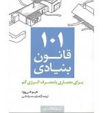 ۱۰۱ قانون بنیادی برای معماری با مصرف انرژی کم