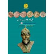 ایران عصر تیموری