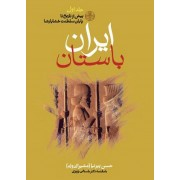 ایران باستان  سه جلدی