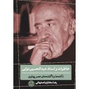 خاطرات و اسناد عبدالحسین نوایی