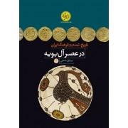 تاریخ، تمدن و فرهنگ ایران