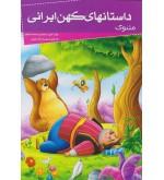 داستانهای کهن ایرانی مثنوی