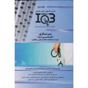 IQB پرستاری کارشناسی ارشد همراه با پاسخنامه کاملا تشریحی و تحلیلی