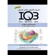 IQB زیست شناسی سلولی