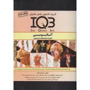 IQB آناتومی همراه با پاسخنامه تشریحی
