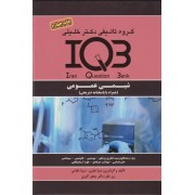 IQB شیمی عمومی