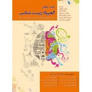 کتاب جامع المپیاد زیست شناسی