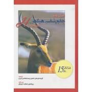 اصول جامع جانورشناسی هیکمن جلد دوم ویراست پانزدهم