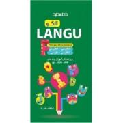 Langu دیکشنری کاربردی لغات هفتم و هشتم و نهم
