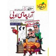 آرایه های ادبی موضوعی هفت خوان