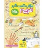 آموزش شگفت انگیز عربی دوازدهم ریاضی و تجربی خیلی سبز