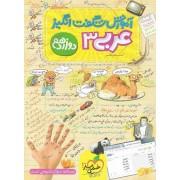آموزش شگفت انگیز عربی 3 دوازدهم خیلی سبز