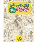آموزش شگفت انگیز فارسی دوازدهم خیلی سبز