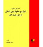 گفتارهایی پیرامون ایران و حقوق بین الملل انرژی هسته ای