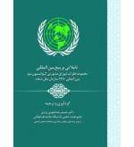 تاملاتی بر بیع بین الملل مجموعه نظرات شورای مشورتی کنوانسیون بیع بین المللی 1980 سازمان ملل متحد