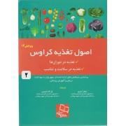اصول تغذیه کراوس جلد دوم ویرایش 14