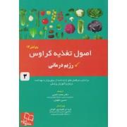اصول تغذیه کراوس جلد سوم ویرایش 14