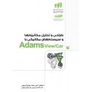 با Adams View/Car