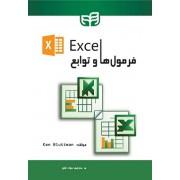 Excel فرمول ها و توابع