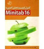 کنترل کیفیت و تحلیل آماری با Minitab 16