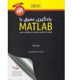 یادگیری عمیق با MATLAB همراه با یادگیری ماشین و شبکه های عصبی