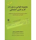 مجموعه قوانین و مقررات کار و تامین اجتماعی 1400
