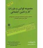 مجموعه قوانین و مقررات کار و تامین اجتماعی 1399