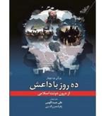 ۱۰ روز با داعش از درون حکومت اسلامی
