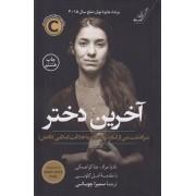 آخرین دختر سرگذشت من از اسارت و مبارزه با خلافت اسلامی داعش
